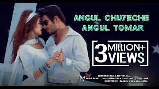 Angul Chuyeche | Chandan | Shithi | Siam | Tisha | Angshu | Bangla New Romantic Song | 2017