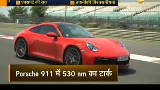 2019 Porsche 911 launched In India; Priced At Rs. 2 crore