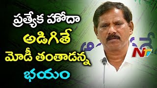 YCP takes Back step on Special Status because Jagan afraid of Modi, TDP Jupudi Prabhakar Rao | NTV