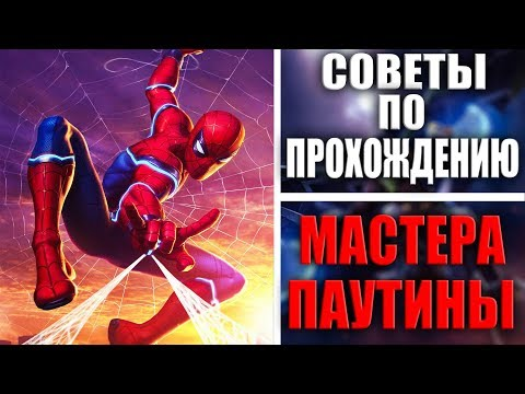 MARVEL: Битва чемпионов - Советы по прохождению Мастера Паутины!