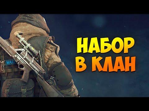 Как Назвать Клан В Варфейс По Русски