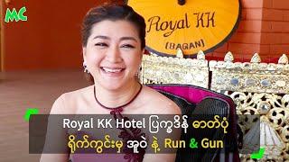 ပုဂံ Royal KK Hotel ျပကၡဒိန္ ဓာတ္ပံု႐ိုက္ကြင္းမွ အူ၀ဲ နဲ႔ Run & Gun