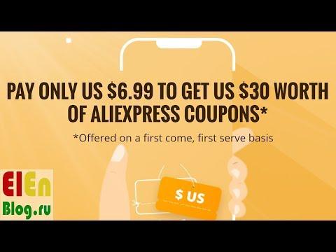 Aliexpress. Купон на 30$ за 6.99