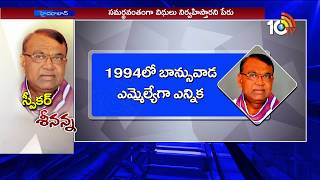 Pocharam Srinivas Reddy Elected As Telangana Speaker | 10Tv News