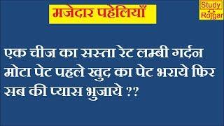 मजेदार पहेलियाँ हिंदी में | Paheliyan in Hindi | Study Rojgar