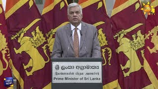 Prime Minister Ranil Wickremesinghe's special address to the nation
