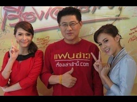 นักแสดงสาวลาว [เรื่องเล่าเช้านี้] Lao Actresses on RuengLaoChaoNi ThaiTV3 18June2013