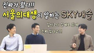 [S대 티비] 서울대 의대생에게 SKY캐슬을 보여주었다
