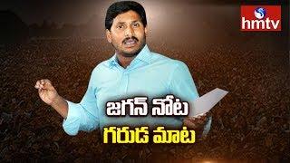 'ఆపరేషన్ గరుడ'పై విచారణ కోరరెందుకు?   YS Jagan Slams Chandrababu Over Operation Garuda   hmtv
