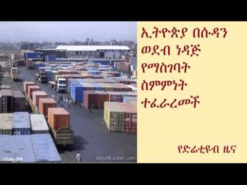 DireTube News - Ethiopia signs deal with Khartoum to import oil via Port Sudan