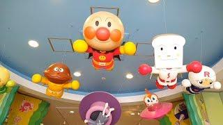 アンパンマン アニメおもちゃ アンパンマンミュージアムにお出かけ animekids Anpanman Toy