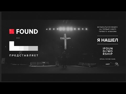 IFOUND//WORSHIP -  Я НАШЕЛ (official music video)