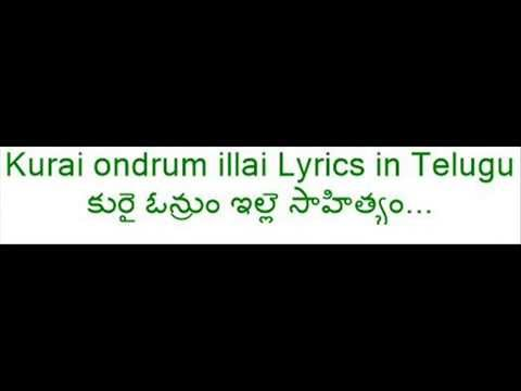 Kurai Ondrum Illai In Telugu Lyrics video