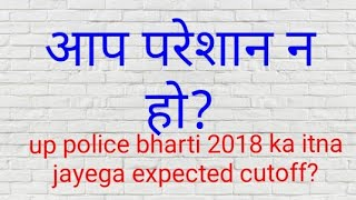 up police cutoff 2018