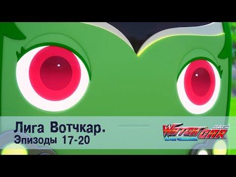 Лига Вотчкар - Эпизоды 17-20 СБОРНИК