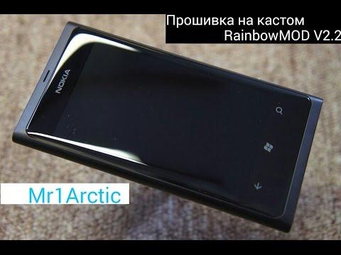Прошивка NOKIA Lumia 800(Qualcomm) на кастом. Tech News - Sony Ericsson, N