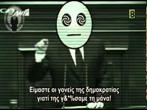 Aneuthinous - Message for Greece Radio Arvila ( PARODY )