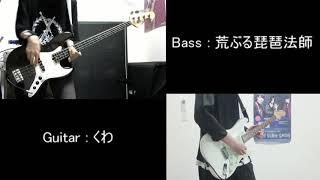 Catch Up Latency ベース ギター弾いてみた  Unison Square Garden
