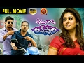Seenugadi Love Story Full Movie || 2017 Telugu Movies || Nayanthara, Udayanidhi Stalin, Santhanam