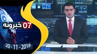 SHAMSHAD TV Pashto news 20.11.2018 / د شمشاد خبري ټولګه