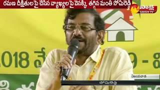 Somireddy Chandramohan reddy Apologizes Ramana deekshitulu || తప్పైపోయింది క్షమించండి
