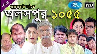 Aloshpur (Ep - 1055)   অলসপুর   Rtv Drama Serial   Rtv