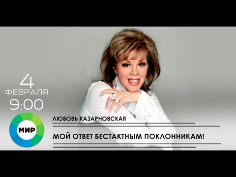 Белая Гвардия, Зоя Ященко - В гости в СНГ