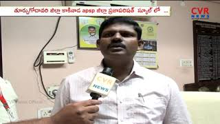 CVR Effect: Officers Responds on Teacher Harassment to Girl Student | Kakinada | East Godavari | CVR