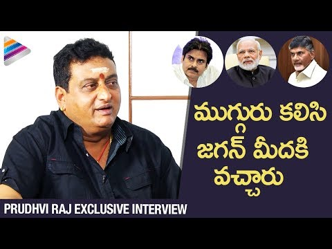 Prudhvi Raj SHOCKING Comments on AP Politics | Chandrababu Naidu | YS Jagan | Pawan Kalyan | Modi