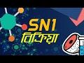 ৪৮। অধ্যায় - ২ঃ Organic Chemistry : SN1 – Reaction [HSC | Admission]