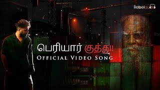 Periyar Kuthu - Video Song | STR | Madhan Karky | Ramesh Thamilmani | Rebel Audio | Tea Kadai tv