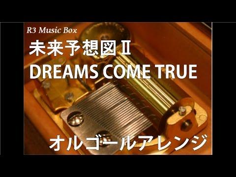 未来予想図Ⅱ/DREAMS COME TRUE【オルゴール】