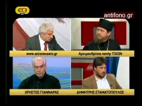 Πολιτική ιδεολογία και μεταφυσική στο Βυζάντιο