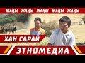 ХАН САРАЙ | Жаны Кино - 2005 | Режиссер - Абдурасул Эшалиев