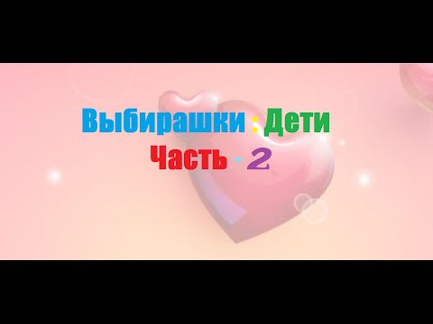 """Дети - 2 часть.  слайды детей из """"выбирашек"""""""