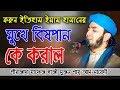 করুন ইতিহাস | ঈমাম হাসান বিষ পানের ঘটনা | পীরজাদা হাফেজ গাজী সুজন শাহ্ আস সায়েদী। Mridha HD Media
