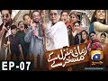 Zamani Manzil Kay Maskharay  Episode 7 | Har Pal Geo