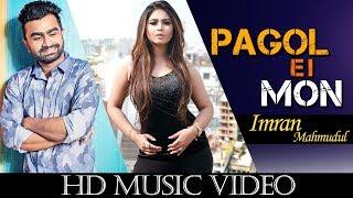 Download Pagol Ei Mon By Imran   HD Music Video   Protty Khan   Ziauddin Alam 3Gp Mp4