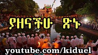 New Ethiopian Orthodox Tewahedo Mezmur (Yazeanchu Tsnu)