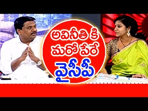 Telugu Desam Party Is a A1 Party In Andhra pradesh | YCP Leader Rajasekhara Reddy | #SunriseShow