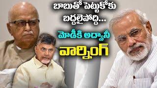 బాబుతో పెట్టుకోకు బద్దలైపోద్ది    మోడీకి అద్వానీ వార్నింగ్  | Advani About Chandrababu Naidu