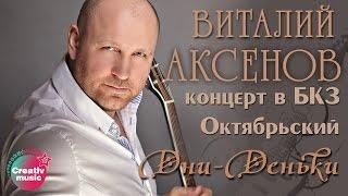 Виталий Аксенов - Дни деньки