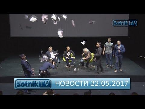 НОВОСТИ. ИНФОРМАЦИОННЫЙ ВЫПУСК 22.05.2017