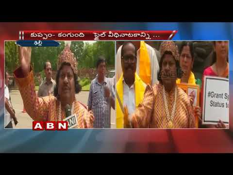 TDP MP Siva Prasad Variety get up to Protest over AP Bifurcation Guarantees | MPs Protest Continues