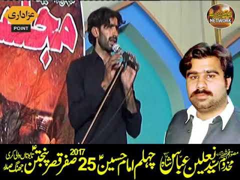 zakir 8 Majlis 25 Safar 2017 Jhang Sadar bani zakir zargham abbas bukhari
