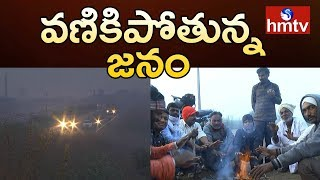 Cool Weather Report - Telugu States People Facing Problems With Low Temperatures | hmtv