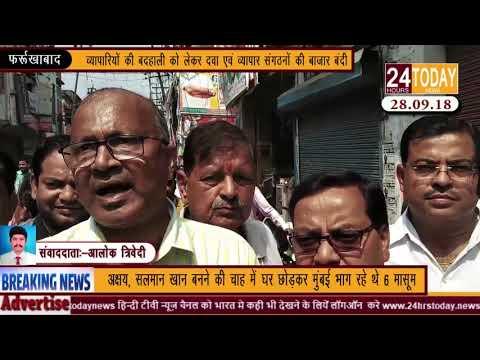 24hrstoday Breaking News :-ब्यापार संगठनों की बाजार बंदीReport by Alok Trivedi