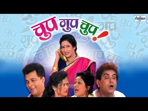 Chup Gupchup - Full Marathi Natak Comedy | Chetan Dalvi, Sunil Tawde, Kishori Ambiye video