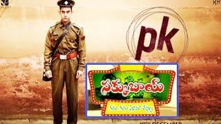 Sakku Bai    Gharam Gharam Cinema Review    Pk Review