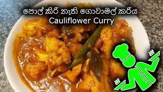 Cauliflower curry ​| Sri Flavours